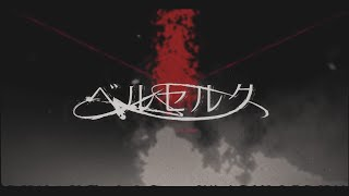 Download 【MV】ベルセルク/まふまふ 【オリジナル曲】 Video