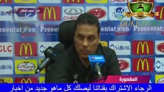 Download حسام البدري ينفعل في المؤتمر الصحفي بعد مباراة الاهلي Video