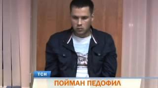 Download В Перми пойман очередной педофил Video