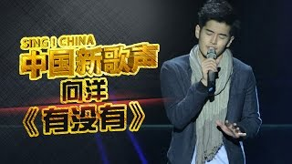 Download 【选手片段】向洋《有没有》《中国新歌声》第1期 SING!CHINA EP.1 20160715【浙江卫视官方超清1080P】 Video