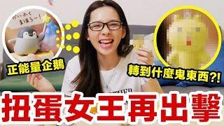 Download 一口氣開箱30顆日本的扭蛋! 這次轉到很奇特的東西... ♥ 滴妹 feat. 荷包空空的哥哥 Video
