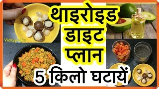 Download Thyroid Diet Plan for Weight Loss : How to Lose Weight Fast 5KG in 10 Days Hindi थाइरोइड Video