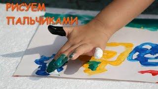 Download Развивающие уроки и мультфильмы для детей. Учимся рисовать пальчиковыми красками Video