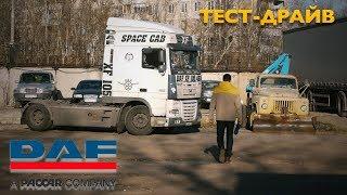 ETS2 1 33х○DLC Beyond The Baltic Sea+13 КАРТ○DAF XF 105○Live