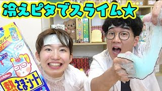 Download 【SLIME】冷え冷え!熱さまシートでスライム作ってみた!How To Make Cooling Patch Slime Video