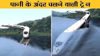 Download देखिये पानी के अंदर चलती ट्रेन ! जल्द ही दुबई से मुंबई तक चलेगी MUMBAI TO DUBAI TRAIN Video