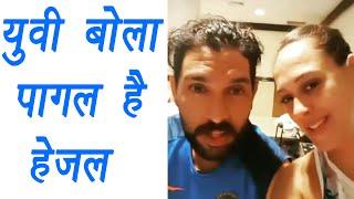 Download Hazel Keech ने किया Yuvraj Singh का पीछा , Yuvi बोला पागल है | वनइंडिया हिंदी Video