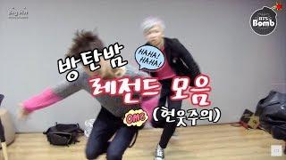 Download [방탄소년단 BTS] 방탄밤 레전드모음 (feat.방탄소년단 제작자 김남준) Video