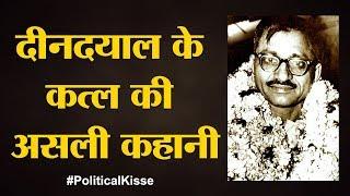 Download Deendayal Upadhyaya | जनसंघ के अध्यक्ष की मौत के बाद अटल ने क्या किया | Political Kisse Video
