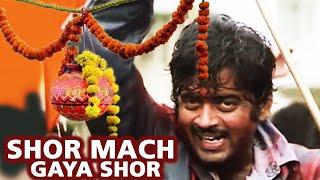 Download Shor Mach Gaya Shor - Shatrughan Sinha, Kishore Kumar, Bhagwan Dada, Badla Song Video