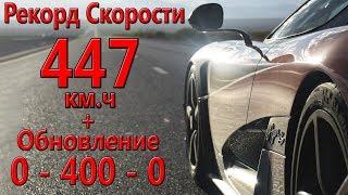Download Рекорд скорости Koenigsegg Agera RS 2017 Video