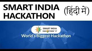 Download Smart India Hackathon 2017 - Important Highlights [Hindi] Video