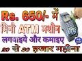 Download मिनी ATM मशीन लगवाइये और कमाइए 20 से 30 हजार महीना mini atm machine price in india Video