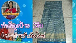 Download ทำผ้าถุงป้าย3จีบ/แบบง่ายๆสำหรับมือใหม่/รัชนี งานผ้า handmade Video