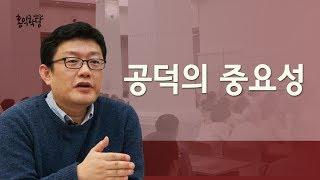 Download [홍익학당] 공덕의 중요성(170726) A511 Video