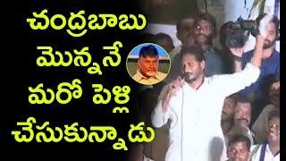 Download చంద్రబాబు మొన్ననే మరో పెళ్లి చేసుకున్నాడు   Ys Jagan fire on Chandrababu naidu Video