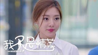 Download 《我不是精英》第33集精彩預告 Video