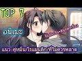 Download 【7อันดับ】อนิเมะ แนวคู่หมั่น/โรงเรียน/ที่คุณไม่ควรพลาด..!! Video