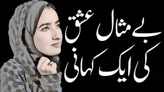 Download A heart touching love story in urdu Video