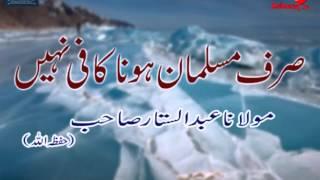 Download Sirf Musalman Hona Kafi Nahi | Molana Abdus Sattar Sahab Video
