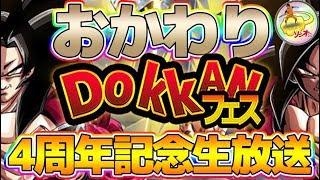 Download 【ドッカン超#810】衝撃の神引き!?おかわりドッカンフェス!【Dragon Ball Z Dokkan Battle】 Video