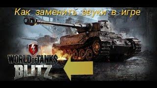 Download Как заменить озвучку в игре World of Tanks Blitz Video
