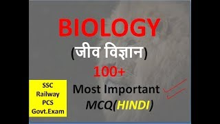 Download GENERAL SCIENCE(BIOLOGY) QUIZ[HINDI]/ GK SCIENCE(SSC/RAILWAY/PCS..) Video