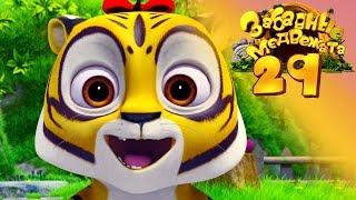 Download Забавные медвежата - Тигренок Китти - Медвежата соседи - Мишки от Kedoo Мультики для детей Video