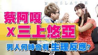 Download [性愛小學堂7] 蔡阿嘎X三上悠亞。男人何時會有生理反應? Video