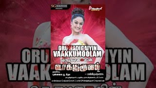 Download Oru Nadigaiyin Vaakkumoolam Video