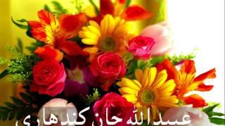 Download عبیدالله جان کندهاری ای راسه که صادق یی Video