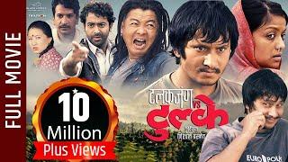 Download New Superhit Nepali Movie - ″Talakjung Vs Tulke″ || English Subtitle Latest Nepali Full Movie 2016 Video