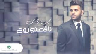 Download Naif EL Naif ... Naqesni Rouh - With Lyrics | نايف النايف ... ناقصني روح - بالكلمات Video