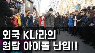 Download K국 원탑 아이돌 NINETY ONE!! 신곡 한국에서 최초 공개!! (춤추는곰돌 AF STARZ) Video