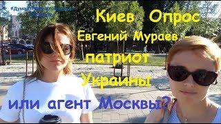 Download Киев. Опрос. Евгений Мураев - патриот Украины или агент Москвы? Video