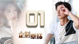 Our Love ep 1 (Engsub) Chinese Romance Drama Free Download