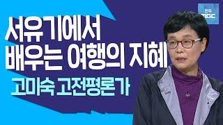 Download [명강의] 상상력이 가득한 '서유기' 유쾌한 고전 로드무비 1부 Video