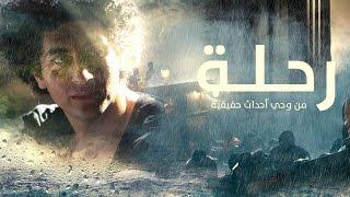 Download فلم الرحلة النسخة العربية ( الفلم الكامل ) Video