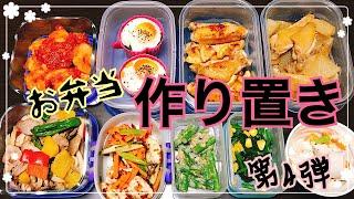 Download お弁当【作り置き】第4弾 Video