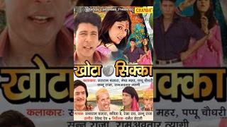 Download Khota Sikka    खोटा सिक्का    Santram Banjara, Megha Mehar    Hindi Hot Full Movies Video