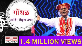 Download गोंधळ (Gondhal)/ Shahir Vithal Umap / Marathi Folk / Sagarika Live Video