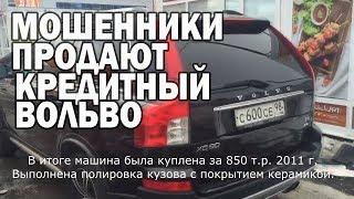 Download Мошенники продают кредитный Вольво Volvo XC 90 Финал Video
