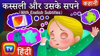 Download कस्सली और उसके सपने (Cussly's dream) - Hindi Kahaniya for Kids   Stories for Kids   ChuChu TV Hindi Video