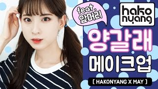Download 양갈래 메이크업 튜토리얼 (feat. 앞머리) : pigtail makeup tutorial [ HAKONYANG X MAY ] Video