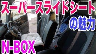 Download 新型N-BOXのスーパースライドシートは快適!魅力とおすすめの理由 Video