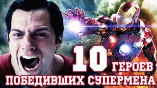 Download 10 Героев победивших Супермена! Video