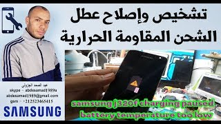 Charging paused battery temperature too low - samsung j3 6 100% Fix