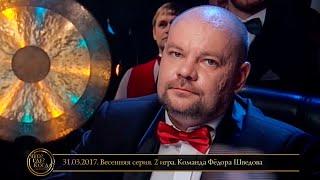 Download Что? Где? Когда? в Беларуси. Эфир 31.03.2017 Video
