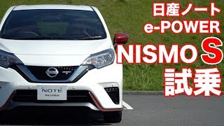 Download 日産ノートe-POWERニスモS試乗! Video