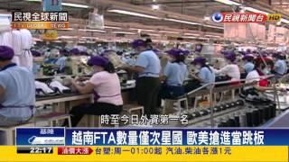 Download 【民視全球新聞】離鄉打拚扛家計 台灣越南勞工近10萬人! Video